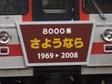 Sayonara_series8000