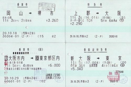 この旅行で使った切符