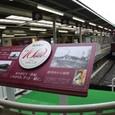 石橋駅100周年モニュメント