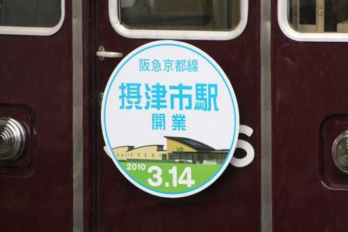 摂津市駅開業記念HM