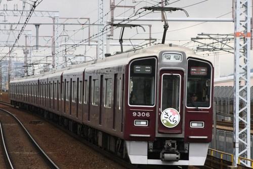 阪急9300系9306F