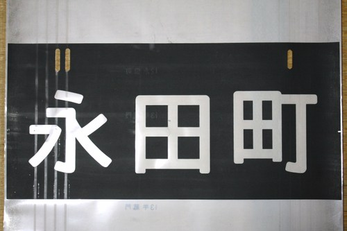 「永田町」