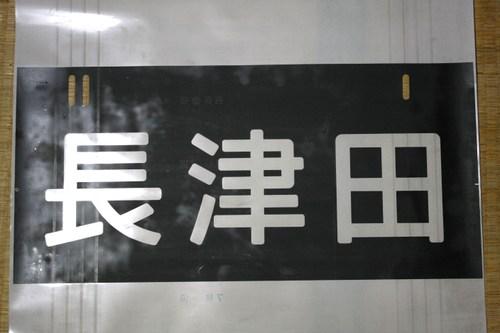 「長津田」